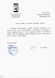 Отзыв от компании  КФК «ТАМП»