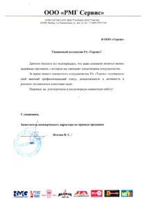 Отзыв от радио Холдинга  «Русская Медиа Группа»