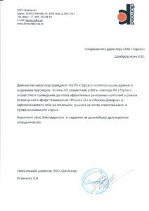 Отзыв от компании  «Диаманд» (селлер телеканала Euronews, и ранее телеканала «Москва 24», «Доверие»