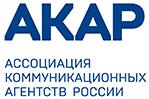 Ассоциация<br /> коммуникационных<br /> агентств России.